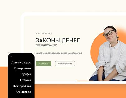Ануш Ашотовна — лендинг для курса «Законы денег»