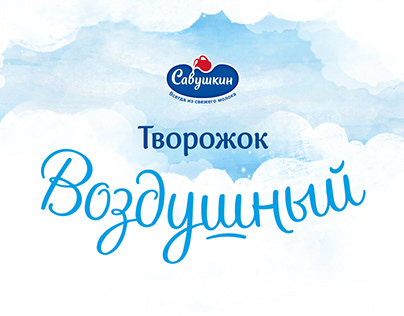 """Package design of airy curds """"Savushkin"""""""