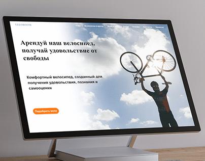 Сайт компании по аренде велосипедов