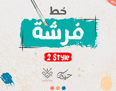 DG Forsha Font Free خط فرشة