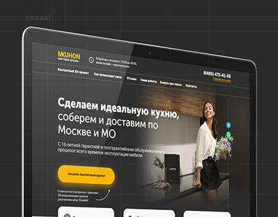 Одностраничный сайт. Кухни под заказ в Москве и МО