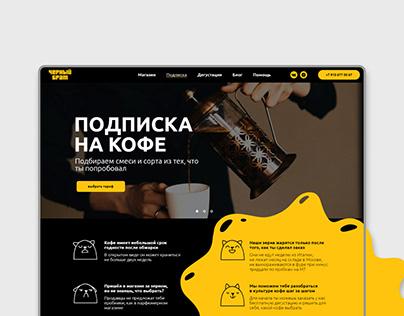 """Website for """"Черный Брат"""" 2019"""