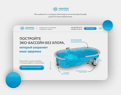 Landing page | Pool Aquatron systems
