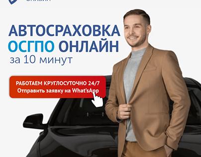 Логотип и баннера для Автострахование