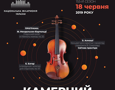 Chamber orchestra poster / Kyiv Philharmony