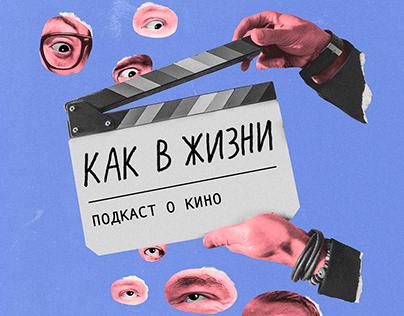 Like in Life Podcast/ OKKO + SBER