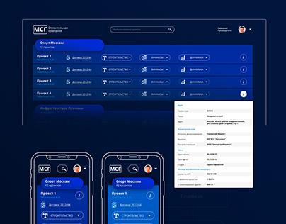 UI/UX design of information system