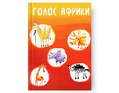 "Illustration for children story ""Camel Oleksiyan"""