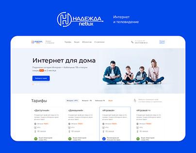 Сайт для Интернет-провайдера ТРК Надежда