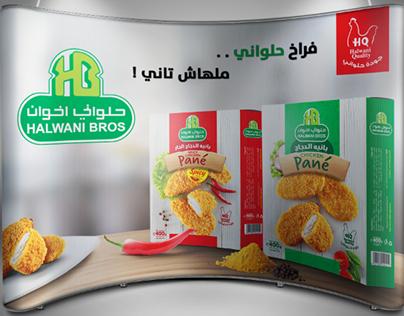 Halwani Bros New Chicks factory opening