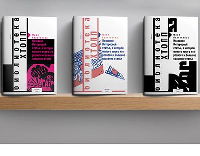 "Series of brochures ""HTOPP Library"""