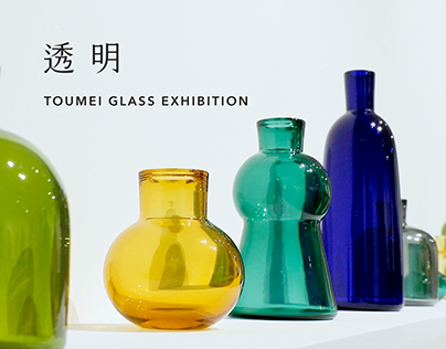 透明 TOUMEI GLASS EXHIBITION 標準字設計