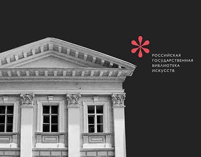 RUSSIAN STATE ART LIBRARY / identity