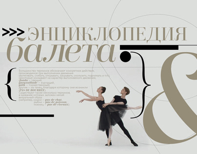 «BALLET ENCYCLOPEDIA» promo for TV «Russia-Culture»