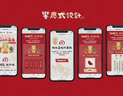 2019國泰人壽求籤活動網頁