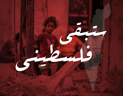 For Palestine - Gaza