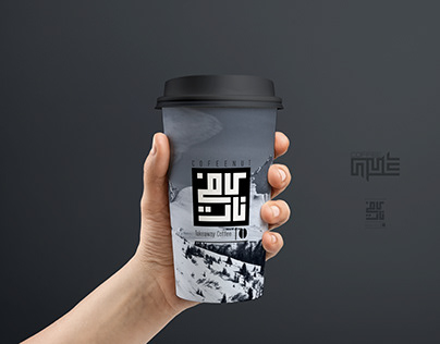Coffenut coffeeshop logo