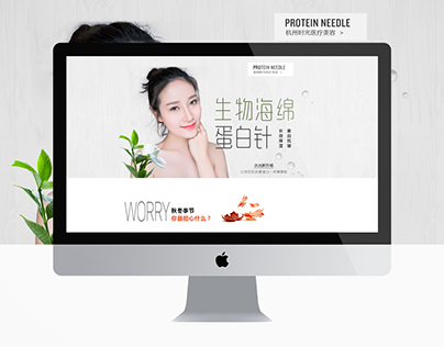 Medical beauty page