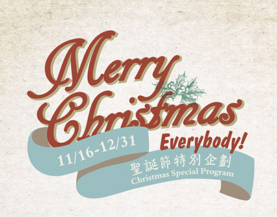 Merry Christmas Everybody聖誕節特別企劃