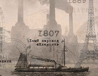 History of industrial inventions