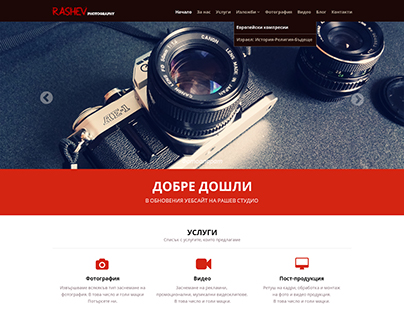 Rashev website project*