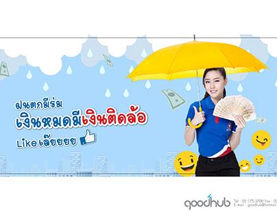 Facebook Like Ad : NTL