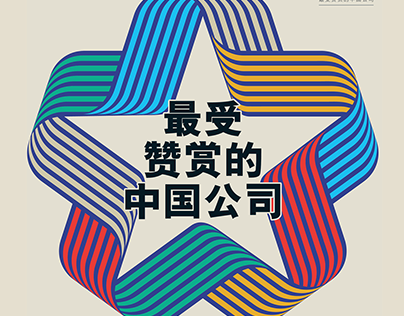 Fortune China 2020 Cover