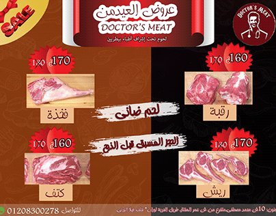 DOCTOR'S MEAT OFFER POSTER