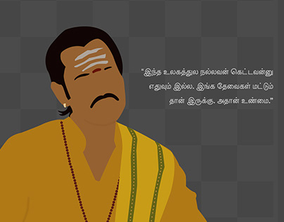Sathuranga Vettai - Illustration