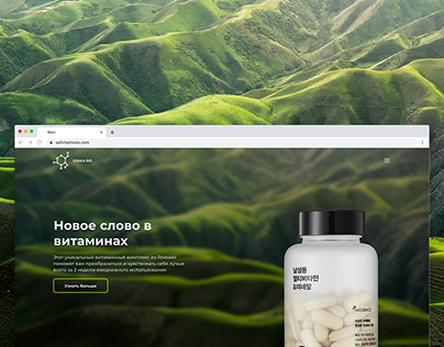 Vitamines sell page concept