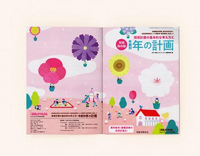 Nen-no-keikaku cover illustration