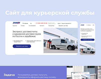 Сайт для курьерской службы/Site for a delivery service