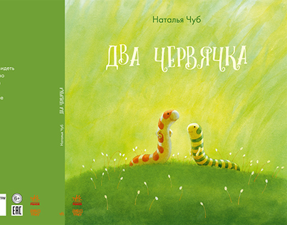 "illustrations for the book ""Two Worms"""