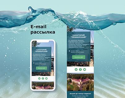 E-mail рассылка | Email marketing