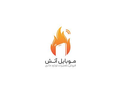 طراحی لوگو برند مجموعه موبایل آتش