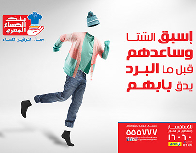 EGYPTIAN CLOTHING BANK charity winter cold Campaign