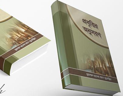 book cover design : probittir onusoron#book