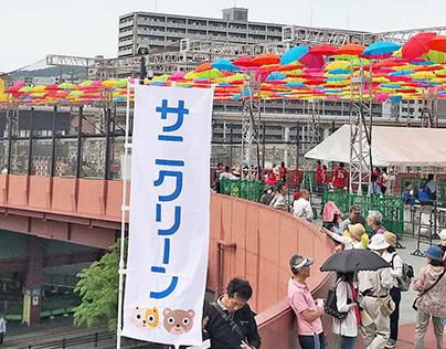 Umbrella Sky Japão - Carp
