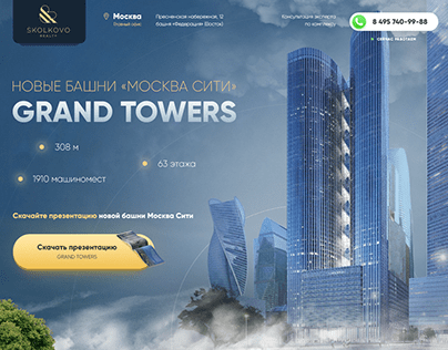 Grand Towers - Moscow city - One screen site
