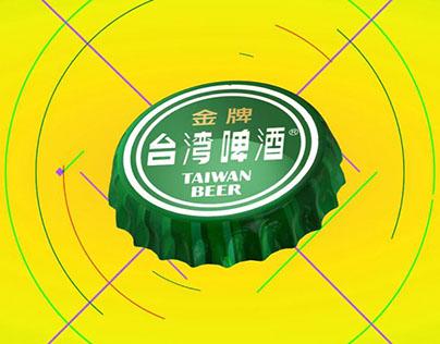 Taiwan Beer 2016 台灣啤酒體驗館 展覽入口動畫