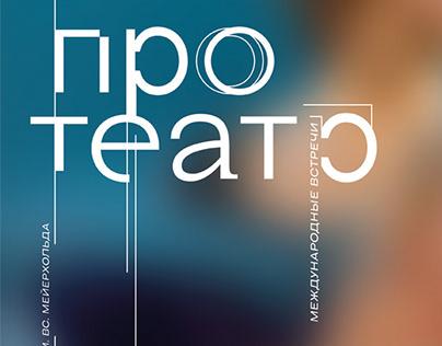 Proteatr fest 2019 identity
