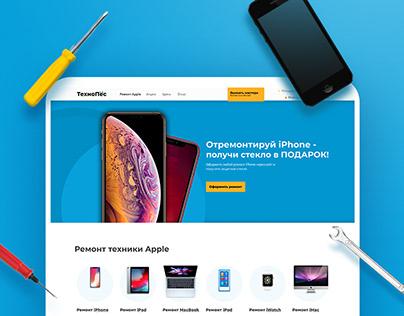 Сайт сервисного центра ТехноПёс
