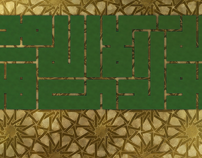 Square Kufic inspiration from Isfahan