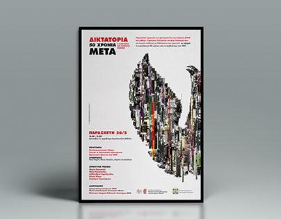 Greek Junta 50th Anniversary Poster