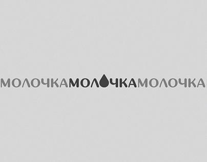 Molochka Dairy Products