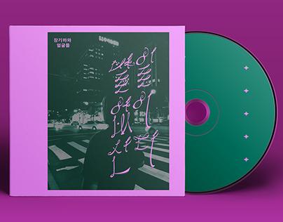 Album Cover Redesign 2016