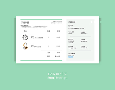 Daily UI #017_Email Receipt