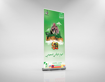 KSA National Day Roll up