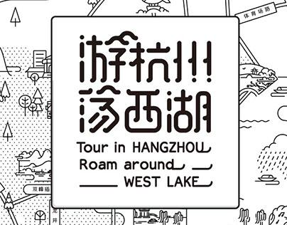 游杭州 荡西湖