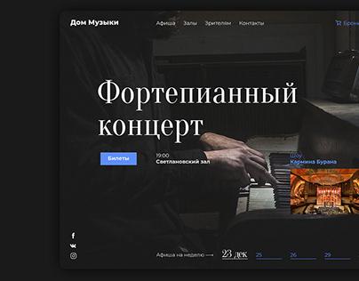 Концепт сайта Дома Музыки // Minimal concept website
